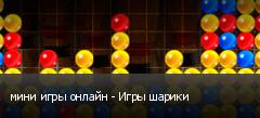 мини игры онлайн - Игры шарики