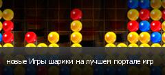 новые Игры шарики на лучшем портале игр