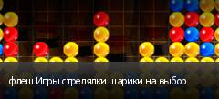 флеш Игры стрелялки шарики на выбор