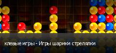 клевые игры - Игры шарики стрелялки