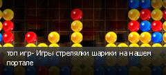 топ игр- Игры стрелялки шарики на нашем портале
