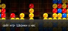 сайт игр- Шарики у нас