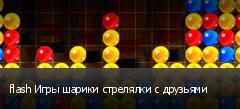 flash Игры шарики стрелялки с друзьями