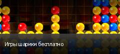 Игры шарики бесплатно
