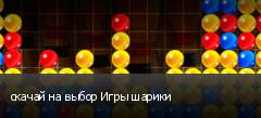скачай на выбор Игры шарики