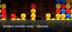 клевые онлайн игры - Шарики