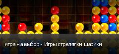 игра на выбор - Игры стрелялки шарики