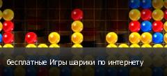 бесплатные Игры шарики по интернету