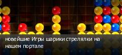 новейшие Игры шарики стрелялки на нашем портале