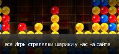 все Игры стрелялки шарики у нас на сайте