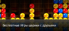 бесплатные Игры шарики с друзьями