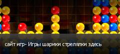 сайт игр- Игры шарики стрелялки здесь