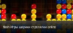 flash Игры шарики стрелялки online