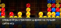 клевые Игры стрелялки шарики на лучшем сайте игр
