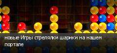 новые Игры стрелялки шарики на нашем портале