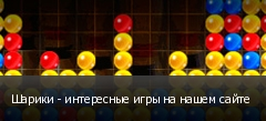 Шарики - интересные игры на нашем сайте