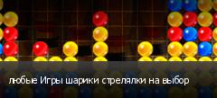 любые Игры шарики стрелялки на выбор