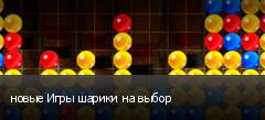 новые Игры шарики на выбор