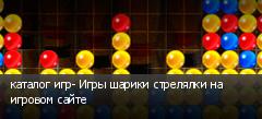 каталог игр- Игры шарики стрелялки на игровом сайте