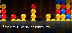 flash Игры шарики по интернету