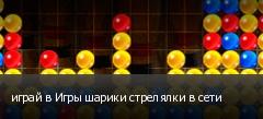 играй в Игры шарики стрелялки в сети