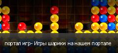 портал игр- Игры шарики на нашем портале