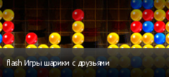 flash Игры шарики с друзьями