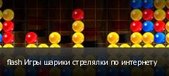 flash Игры шарики стрелялки по интернету