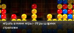 играть в мини игры - Игры шарики стрелялки