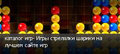 каталог игр- Игры стрелялки шарики на лучшем сайте игр