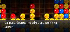 поиграть бесплатно в Игры стрелялки шарики
