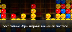 бесплатные Игры шарики на нашем портале