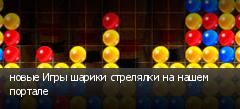 новые Игры шарики стрелялки на нашем портале