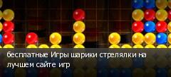 бесплатные Игры шарики стрелялки на лучшем сайте игр