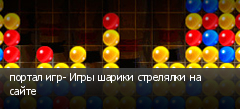 портал игр- Игры шарики стрелялки на сайте