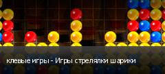 клевые игры - Игры стрелялки шарики