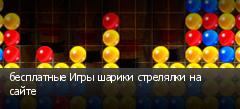 бесплатные Игры шарики стрелялки на сайте