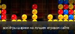 все Игры шарики на лучшем игровом сайте