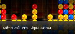 сайт онлайн игр - Игры шарики