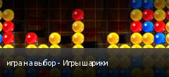 игра на выбор - Игры шарики