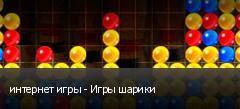 интернет игры - Игры шарики