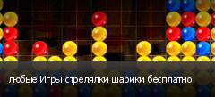 любые Игры стрелялки шарики бесплатно