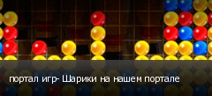 портал игр- Шарики на нашем портале