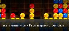 все клевые игры - Игры шарики стрелялки