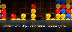 каталог игр- Игры стрелялки шарики здесь