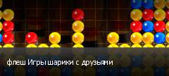 флеш Игры шарики с друзьями