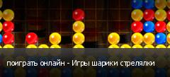 поиграть онлайн - Игры шарики стрелялки