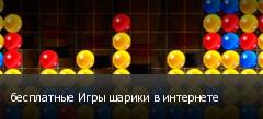 бесплатные Игры шарики в интернете