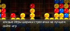 клевые Игры шарики стрелялки на лучшем сайте игр