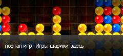 портал игр- Игры шарики здесь